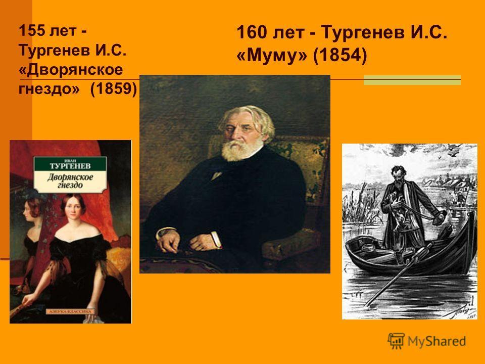 160 лет - Тургенев И.С. «Муму» (1854) 155 лет - Тургенев И.С. «Дворянское гнездо» (1859)