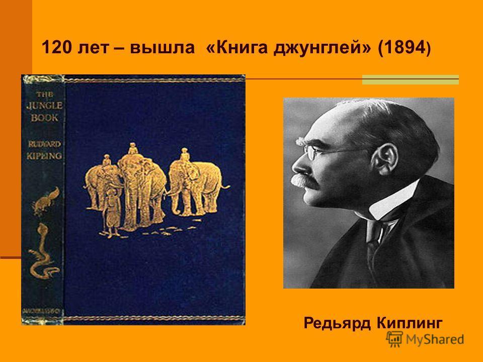 120 лет – вышла «Книга джунглей» (1894 ) Редьярд Киплинг