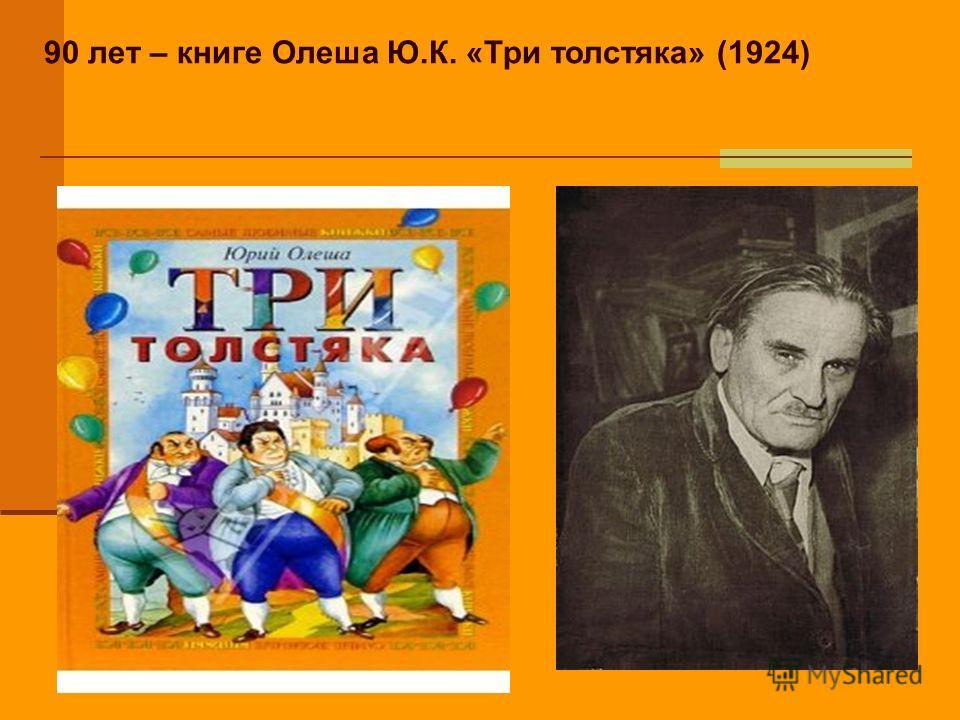 90 лет – книге Олеша Ю.К. «Три толстяка» (1924)