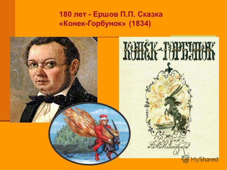 180 лет - Ершов П.П. Сказка «Конек-Горбунок» (1834)