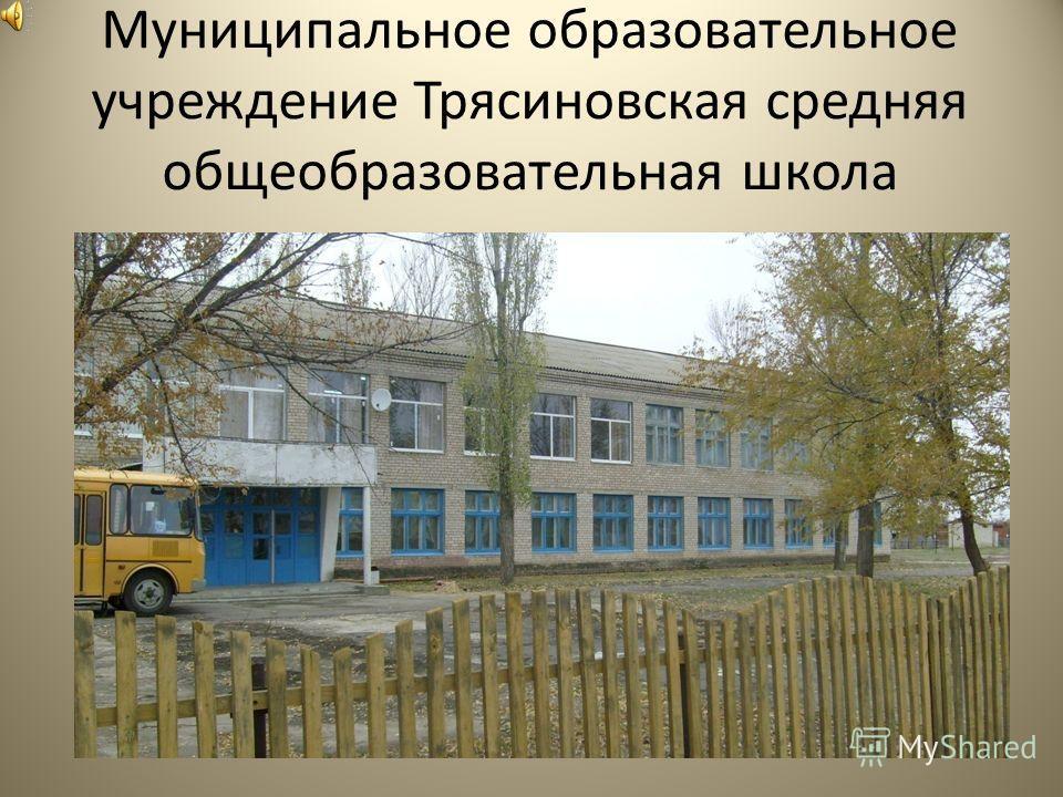 Муниципальное образовательное учреждение Трясиновская средняя общеобразовательная школа