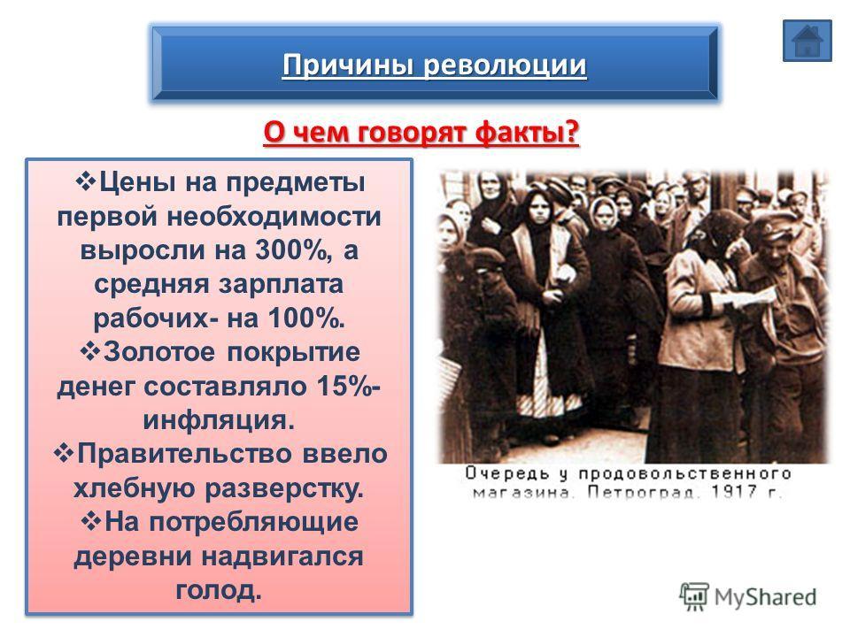 Причины революции о чем говорят факты
