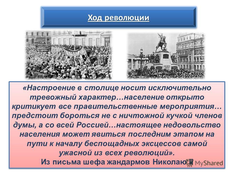 «Настроение в столице носит исключительно тревожный характер…население открыто критикует все правительственные мероприятия… предстоит бороться не с ничтожной кучкой членов думы, а со всей Россией…настоящее недовольство населения может явиться последн