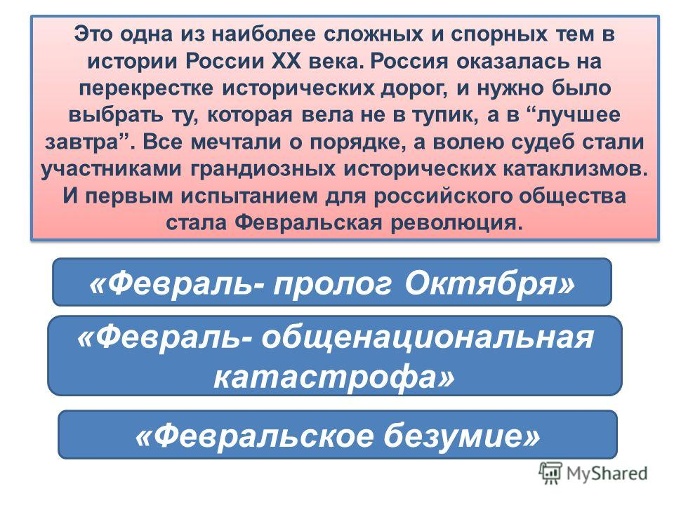 Это одна из наиболее сложных и спорных тем в истории России XX века. Россия оказалась на перекрестке исторических дорог, и нужно было выбрать ту, которая вела не в тупик, а в лучшее завтра. Все мечтали о порядке, а волею судеб стали участниками гранд