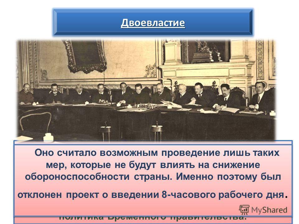 В то же время правительство подчеркнуло, что Россия будет вести войну «до победного конца» и выполнять все взятые ею международные обязательства. Исходя из курса на продолжение войны, строилась и социально-экономическая политика Временного правительс