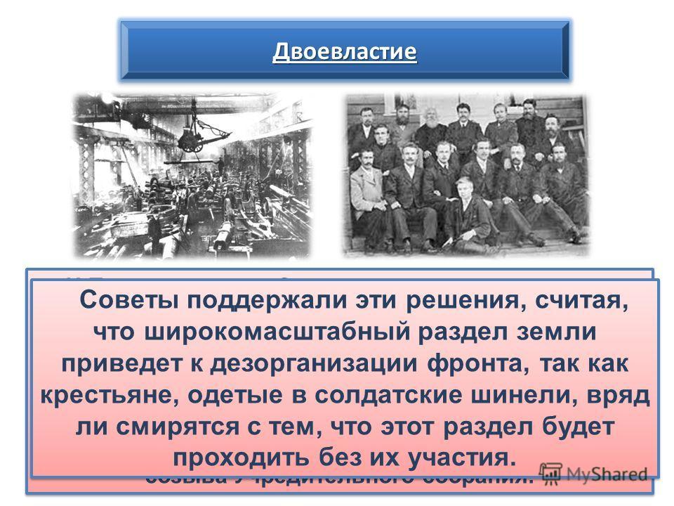 И Петроградскому Совету пришлось подписывать собственное соглашение с Петроградским обществом фабрикантов и заводчиков о введении на предприятиях города 8-часового рабочего дня. Из этих же соображений Временное правительство отложило решение аграрног