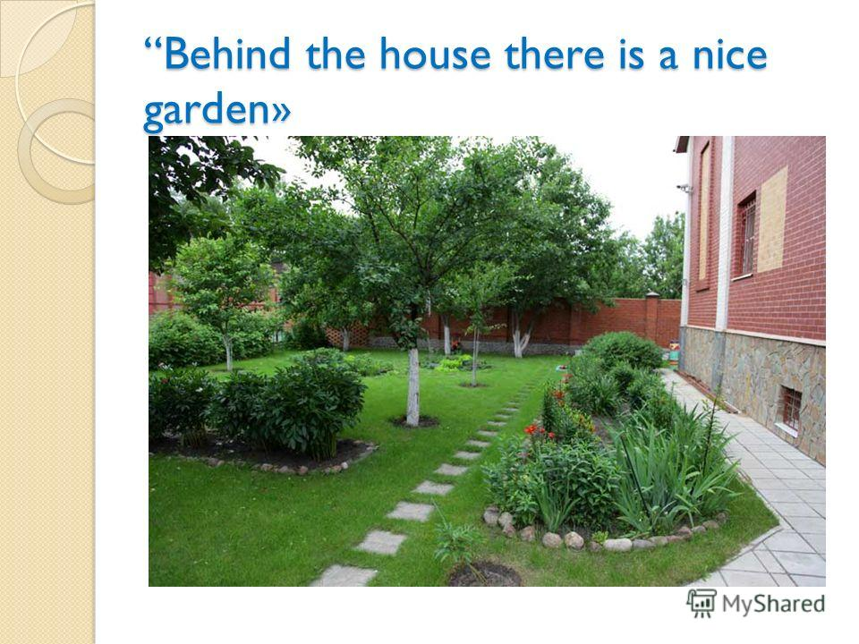Behind the house there is a nice garden»
