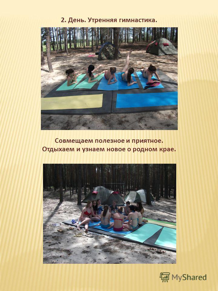 2. День. Утренняя гимнастика. Совмещаем полезное и приятное. Отдыхаем и узнаем новое о родном крае.