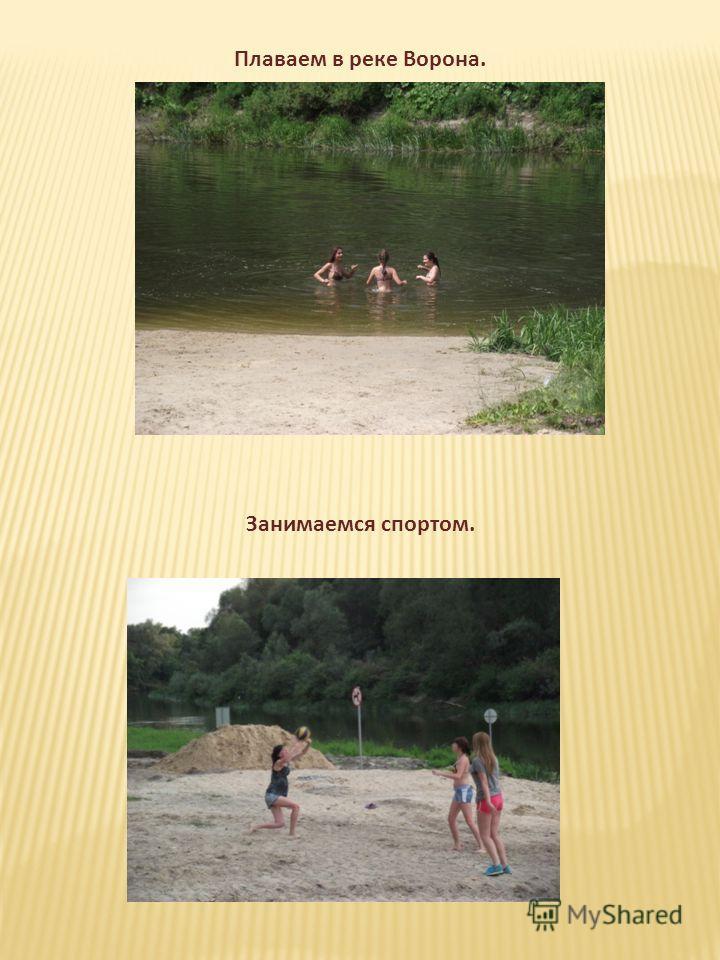 Плаваем в реке Ворона. Занимаемся спортом.