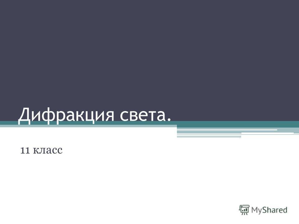 Презентация на тему интерференция и дифракция света
