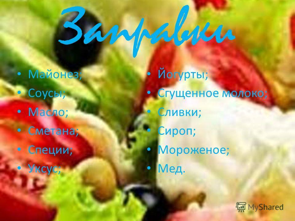 Заправки Майонез; Соусы; Масло; Сметана; Специи; Уксус; Йогурты; Сгущенное молоко; Сливки; Сироп; Мороженое; Мед.