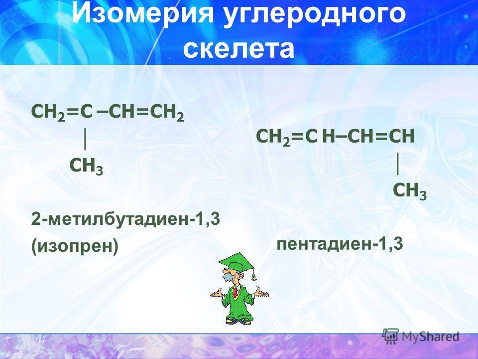 Изомерия диенов 1. Изомерия положения двойных связей: СН 2 =СН–СН=СН 2 Бутадиен-1,3 СН 2 =С=СН – СН 3 Бутадиен – 1,2