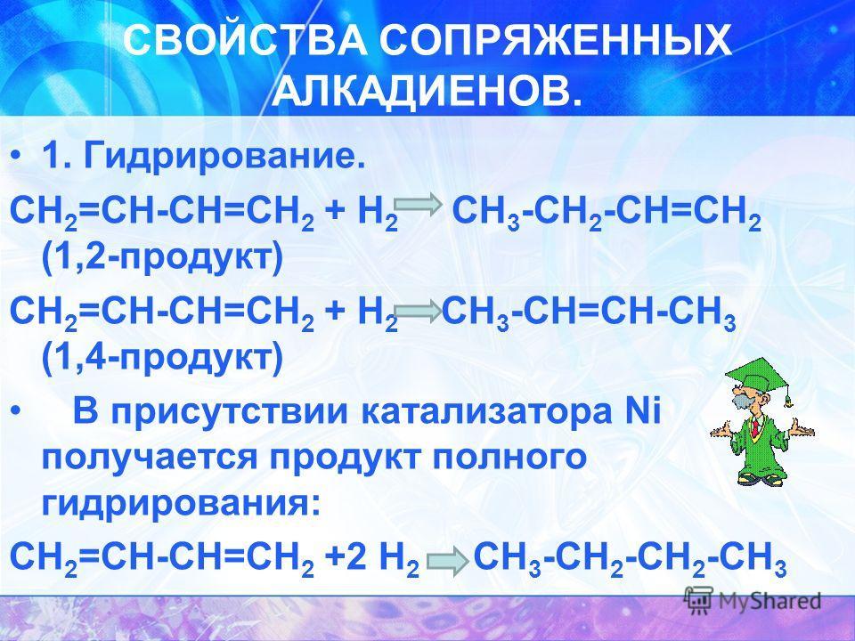 СВОЙСТВА СОПРЯЖЕННЫХ АЛКАДИЕНОВ. Присоединение галогенов, галогеноводородов, воды и других полярных реагентов происходит по электрофильному механизму (как в алкенах). Помимо присоединения по одной из двух двойных связей (1,2-присоединение), для сопря