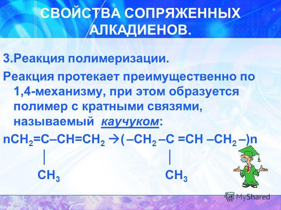 СВОЙСТВА СОПРЯЖЕННЫХ АЛКАДИЕНОВ. 2. Галогенирование (1,4-присоединение) CH 2 = CH – CH = CH 2 + Br 2 CH 2 Br – CH = CH- CH 2 Br 1,4 – дибромбутен-2 При избытке брома присоединяется еще одна его молекула по месту оставшейся двойной связи с образование