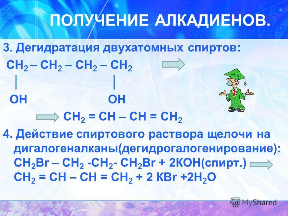 ПОЛУЧЕНИЕ АЛКАДИЕНОВ. 2. Синтез Лебедева: 425 0 2CH 3 – CH 2 OH CH 2 = CH – CH = CH 2 + Этанол AI 2 O 3. ZnO бутадиен-1,3 +2H 2 O + H 2