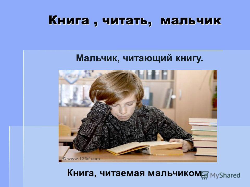 Книга, читать, мальчик Мальчик, читающий книгу. Книга, читаемая мальчиком.