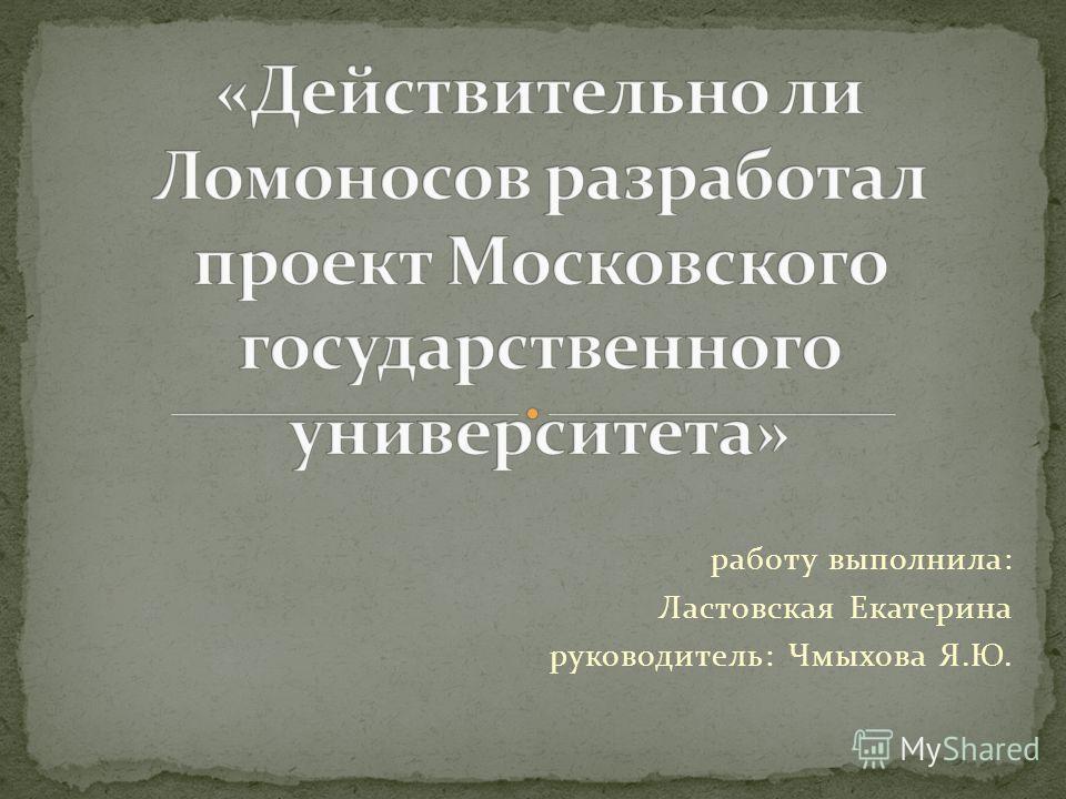 работу выполнила: Ластовская Екатерина руководитель: Чмыхова Я.Ю.