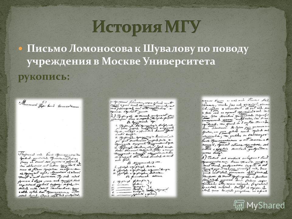Письмо Ломоносова к Шувалову по поводу учреждения в Москве Университета рукопись: