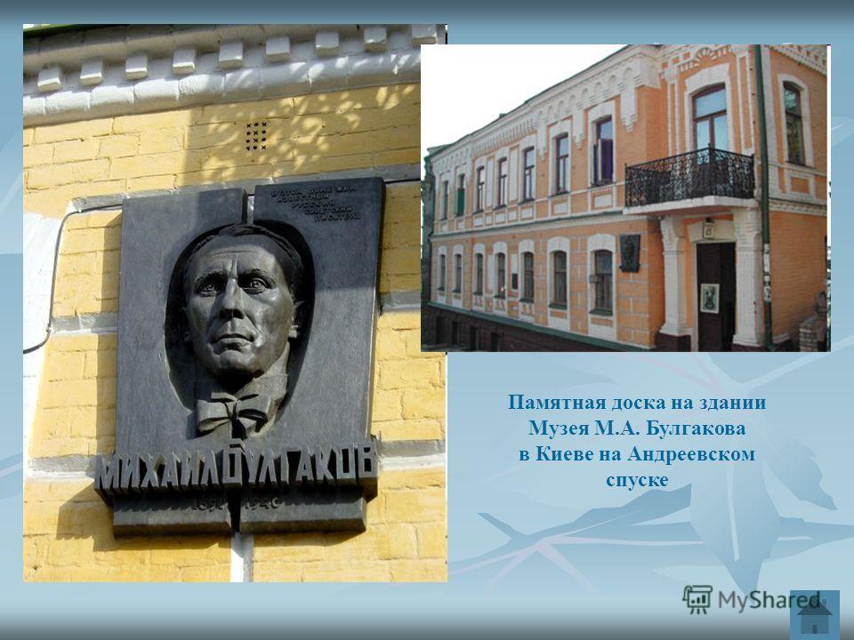 Памятная доска на здании Музея М.А. Булгакова в Киеве на Андреевском спуске