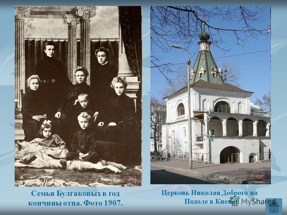 Семья Булгаковых в год кончины отца. Фото 1907. Церковь Николая Доброго на Подоле в Киеве