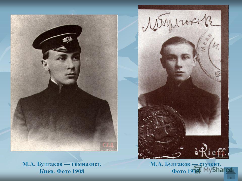 М.А. Булгаков студент. Фото 1909 М.А. Булгаков гимназист. Киев. Фото 1908