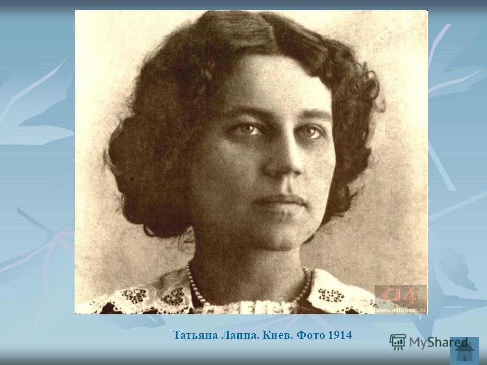 Татьяна Лаппа. Киев. Фото 1914