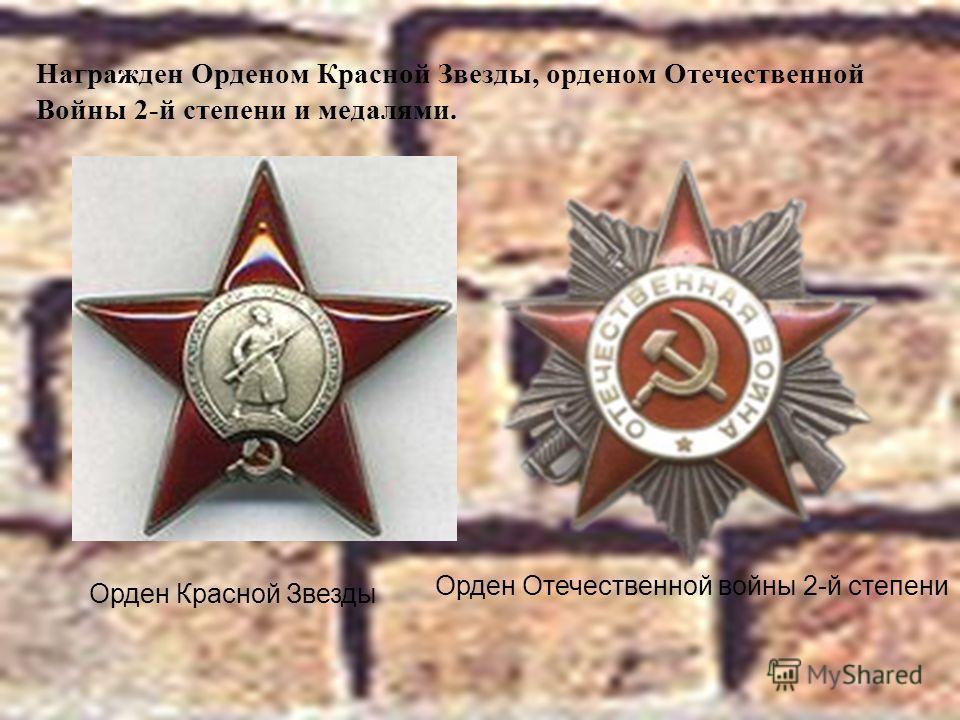 Награжден Орденом Красной Звезды, орденом Отечественной Войны 2-й степени и медалями. Орден Красной Звезды Орден Отечественной войны 2-й степени