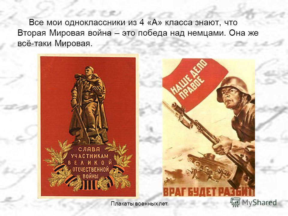 Все мои одноклассники из 4 «А» класса знают, что Вторая Мировая война – это победа над немцами. Она же всё-таки Мировая. Плакаты военных лет.