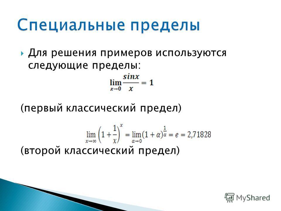 Для решения примеров используются следующие пределы: (первый классический предел) (второй классический предел)