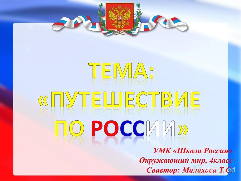 УМК «Школа России» Окружающий мир, 4класс Соавтор: Малахова Т.С. 1