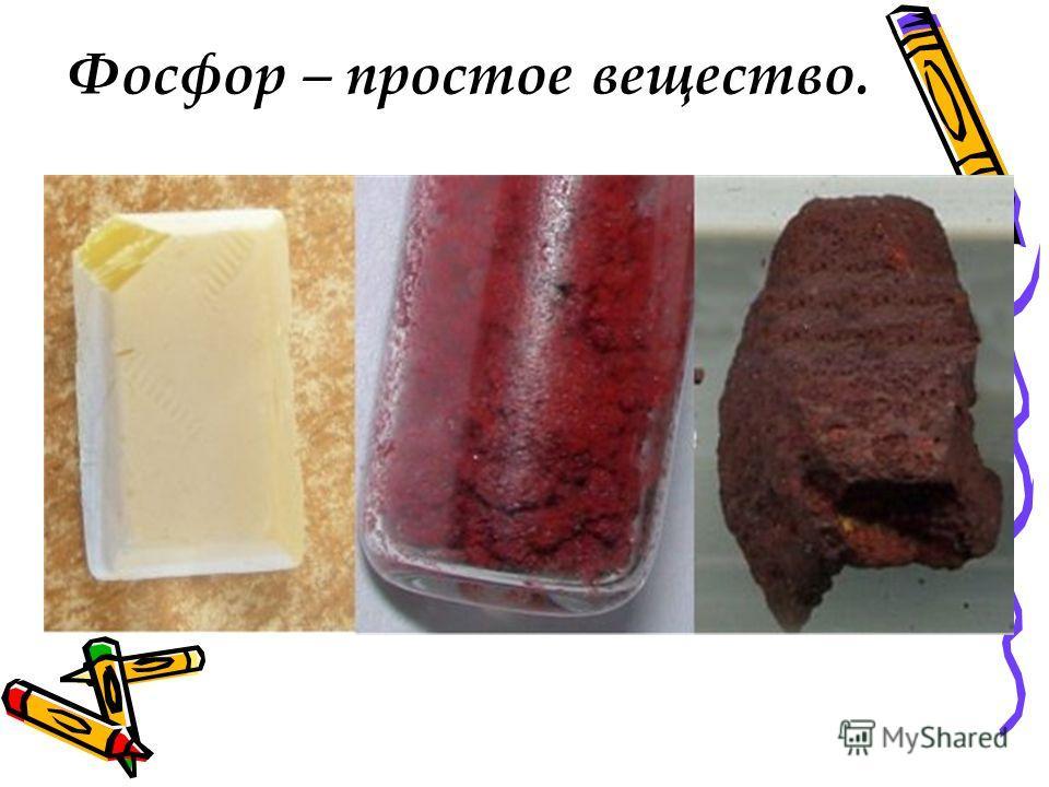 Фосфор – простое вещество. В обычных условиях фосфор – это несколько аллотропных модификаций: белый, красный и черный фосфор.