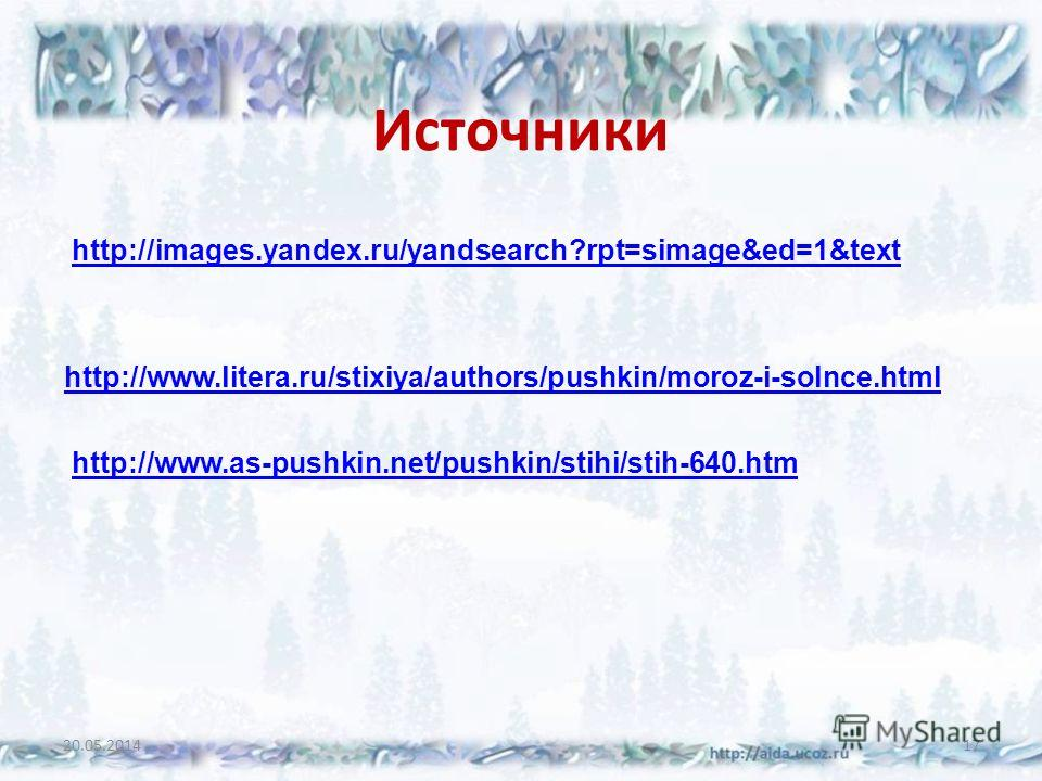 Источники 20.05.201417 http://images.yandex.ru/yandsearch?rpt=simage&ed=1&text http://www.litera.ru/stixiya/authors/pushkin/moroz-i-solnce.html http://www.as-pushkin.net/pushkin/stihi/stih-640.htm