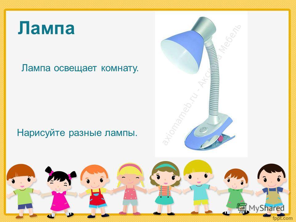 Лампа Нарисуйте разные лампы. Лампа освещает комнату.