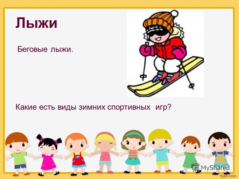 Лыжи Какие есть виды зимних спортивных игр? Беговые лыжи.