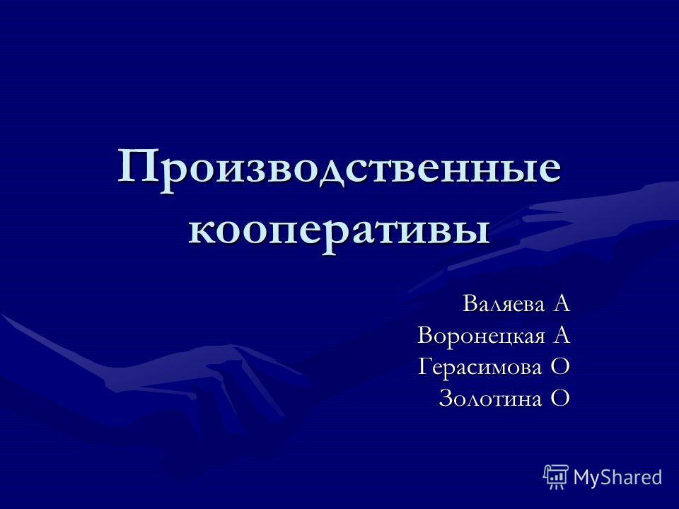 Производственные кооперативы Валяева А Воронецкая А Герасимова О Золотина О
