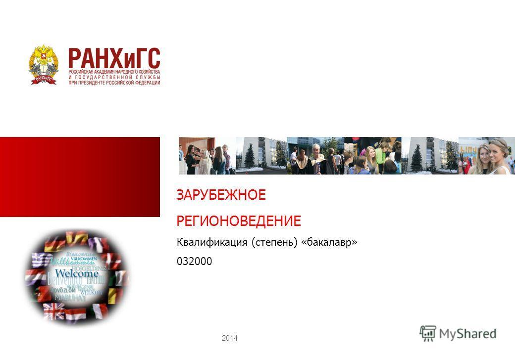 ЗАРУБЕЖНОЕ РЕГИОНОВЕДЕНИЕ 2014 Квалификация (степень) «бакалавр» 032000