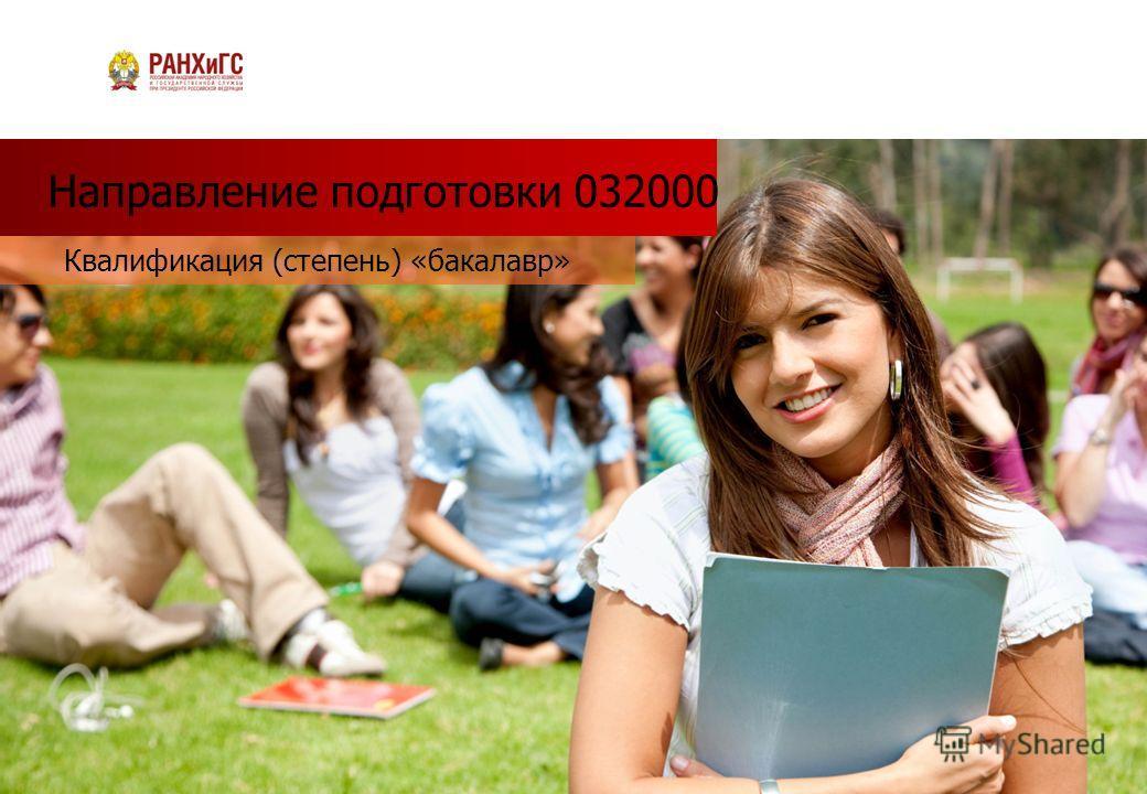 Направление подготовки 032000 Квалификация (степень) «бакалавр»