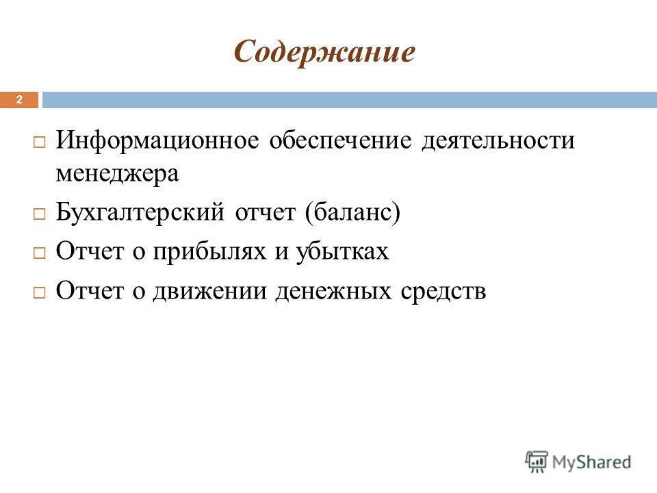 Содержание 2 Информационное обеспечение деятельности менеджера Бухгалтерский отчет (баланс) Отчет о прибылях и убытках Отчет о движении денежных средств