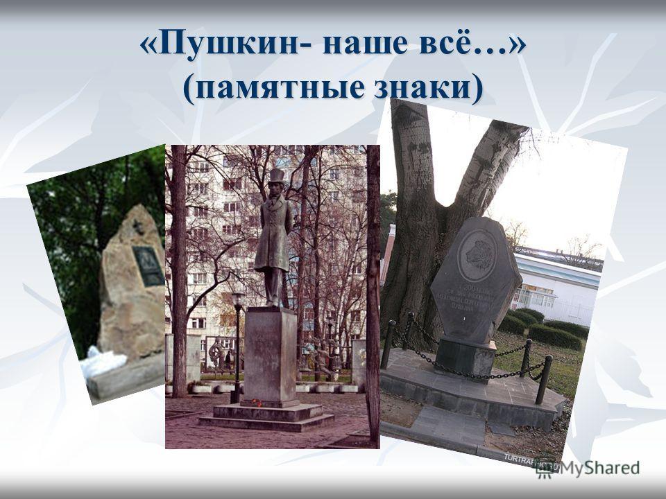 «Пушкин- наше всё…» (памятные знаки)