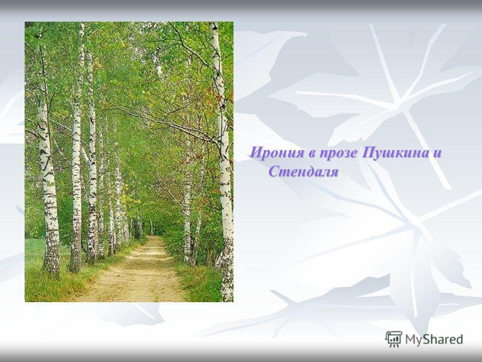 Ирония в прозе Пушкина и Стендаля