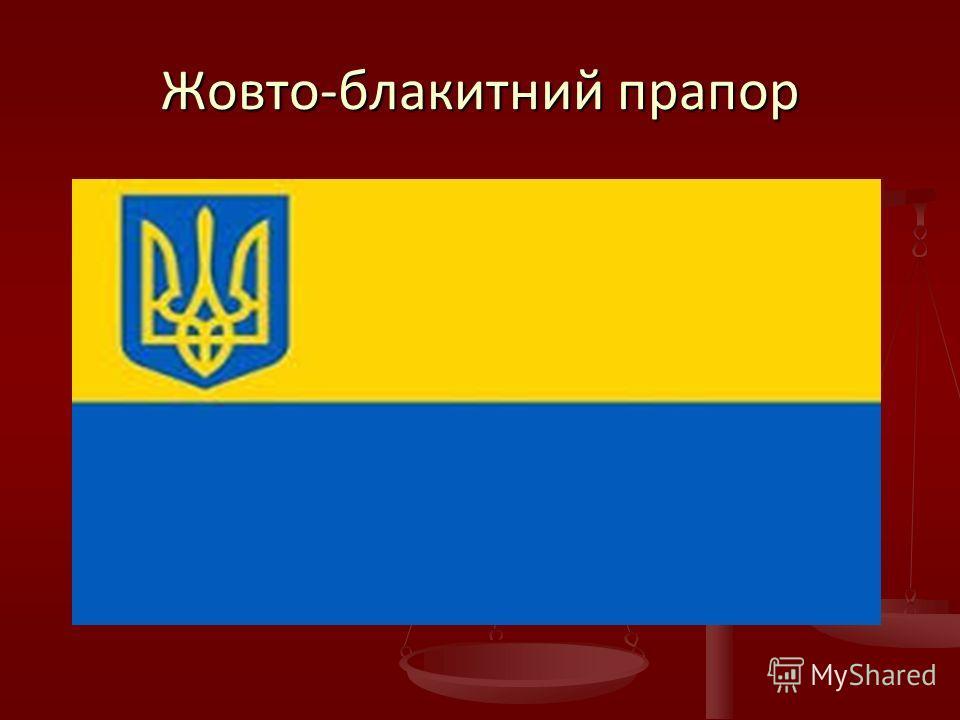 Жовто-блакитний прапор