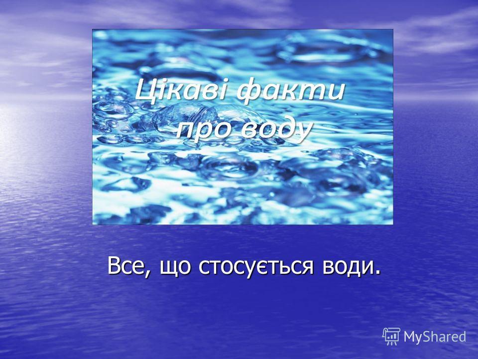 Все, що стосується води.