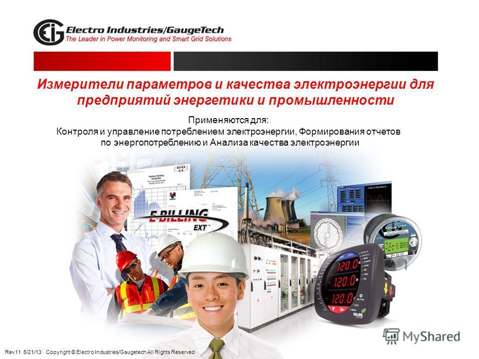 1 Измерители параметров и качества электроэнергии для предприятий энергетики и промышленности Применяются для: Контроля и управление потреблением электроэнергии, Формирования отчетов по энергопотреблению и Анализа качества электроэнергии Rev11 5/21/1
