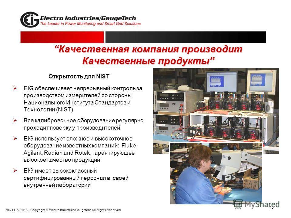 15 Открытость для NIST EIG обеспечивает непрерывный контроль за производством измерителей со стороны Национального Института Стандартов и Технологии (NIST) Все калибровочное оборудование регулярно проходит поверку у производителей EIG использует слож