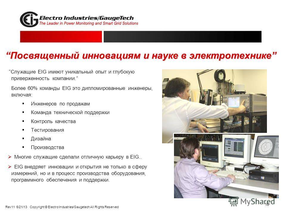16 Посвященный инновациям и науке в электротехникеПосвященный инновациям и науке в электротехнике Служащие EIG имеют уникальный опыт и глубокую приверженность компании. Более 60% команды EIG это дипломированные инженеры, включая: Инженеров по продажа