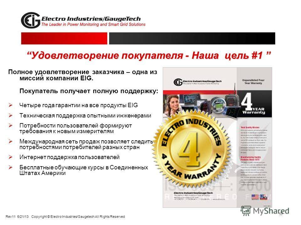 17 Удовлетворение покупателя - Наша цель #1Удовлетворение покупателя - Наша цель #1 Полное удовлетворение заказчика – одна из миссий компании EIG. Покупатель получает полную поддержку: Четыре года гарантии на все продукты EIG Техническая поддержка оп