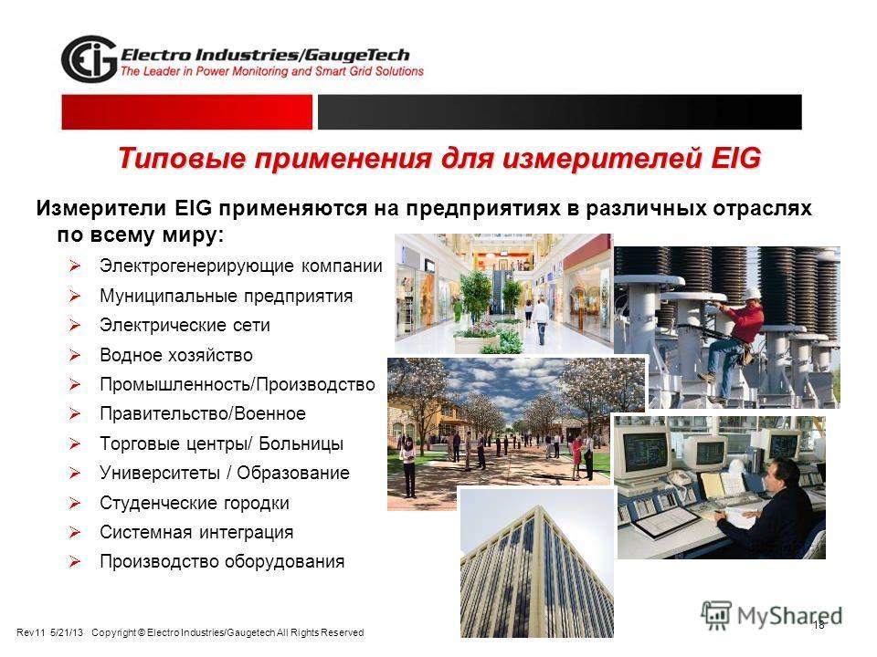 18 Измерители EIG применяются на предприятиях в различных отраслях по всему миру: Электрогенерирующие компании Муниципальные предприятия Электрические сети Водное хозяйство Промышленность/Производство Правительство/Военное Торговые центры/ Больницы У