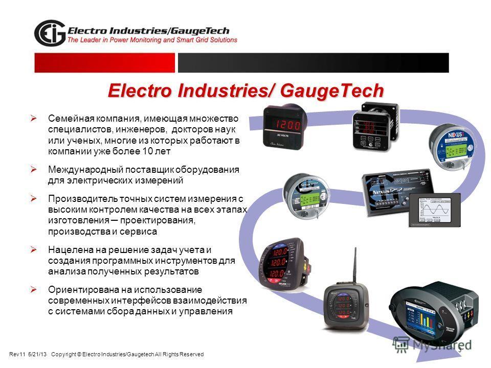3 Electro Industries/ GaugeTech Семейная компания, имеющая множество специалистов, инженеров, докторов наук или ученых, многие из которых работают в компании уже более 10 лет Международный поставщик оборудования для электрических измерений Производит