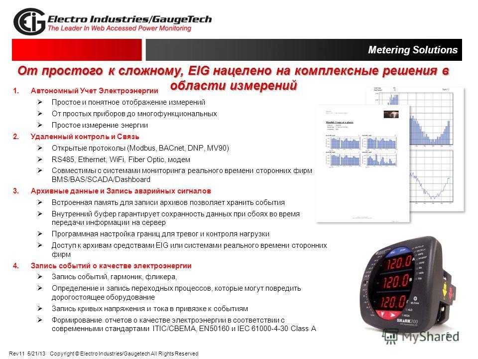 5 1.Автономный Учет Электроэнергии Простое и понятное отображение измерений От простых приборов до многофункциональных Простое измерение энергии 2.Удаленный контроль и Связь Открытые протоколы (Modbus, BACnet, DNP, MV90) RS485, Ethernet, WiFi, Fiber
