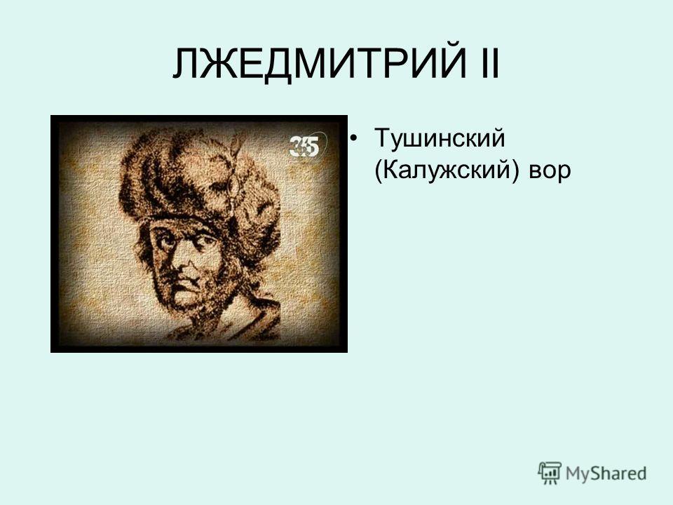 ЛЖЕДМИТРИЙ II Тушинский (Калужский) вор